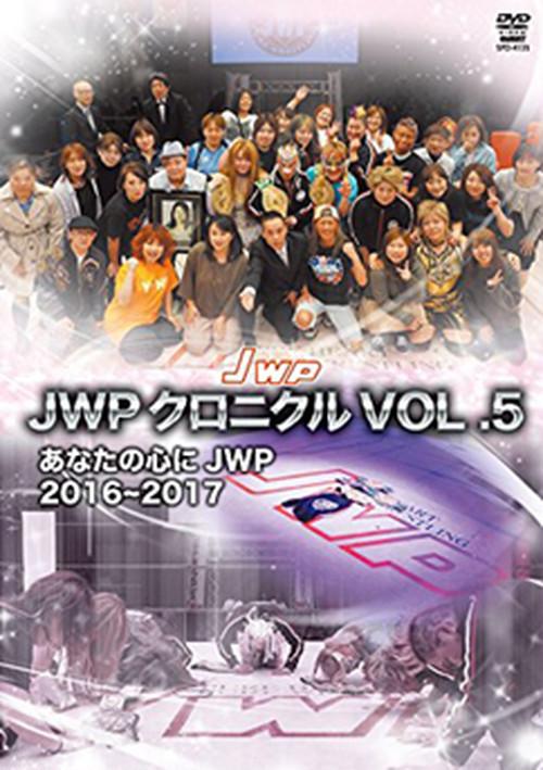 JWPクロニクル VOL.5 あなたの心にJWP  2016〜2017