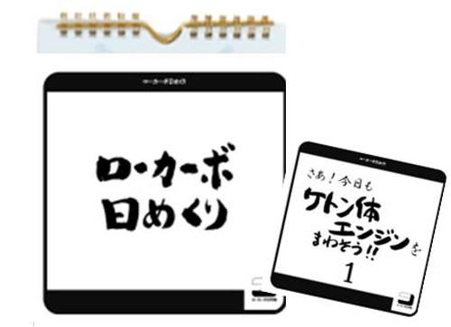 【卸】ローカーボ日めくりカレンダー