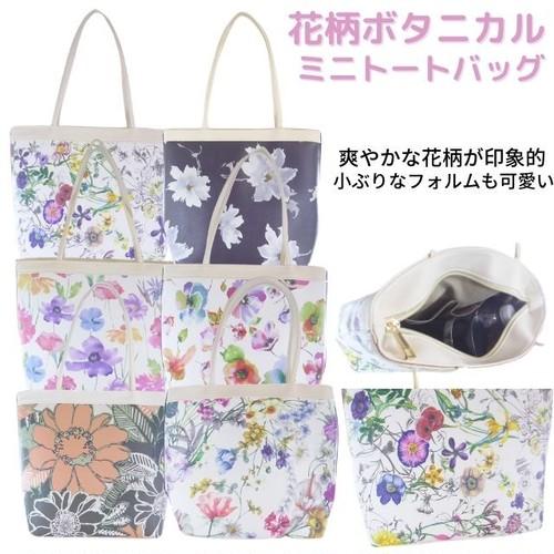 爽やかなボタニカル花柄 ちょこっと小さめサイズトートバッグ ファスナータイプで中身も安心 少し小さめサイズが可愛いんです♪ ボタニカル花柄トートバッグ ハンドバッグ
