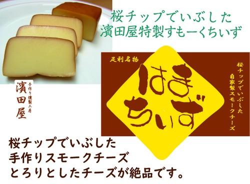 自家製スモークチーズ「はまちいず」