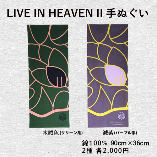 LIVE IN HEAVEN II / 手ぬぐい