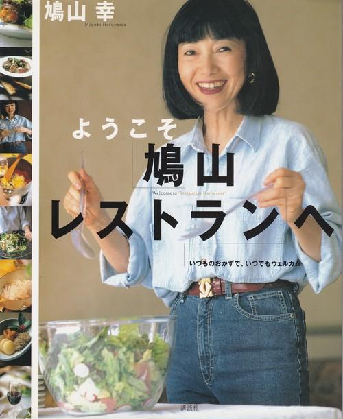 [古書]ようこそ「鳩山レストラン」へ―いつものおかずで、いつでもウェルカム 鳩山 幸【著】