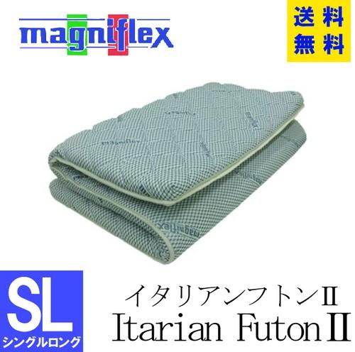マニフレックス・三つ折タイプ イタリアンフトンⅡ・シングルロング