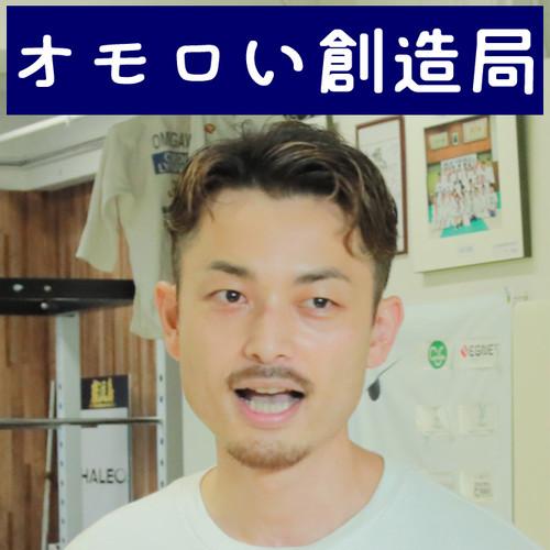 【オンラインサロン1月分】吉村悟のオモロい創造局