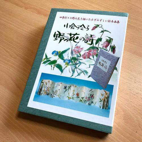 野の花の詩 小倉玲子折本画集