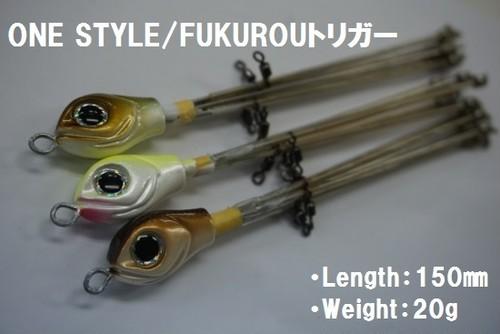 ONE STYLE/FUKUROUトリガー