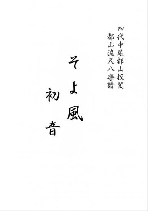 T32i369 そよ風/初音(尺八/筑紫歌都子/楽譜)