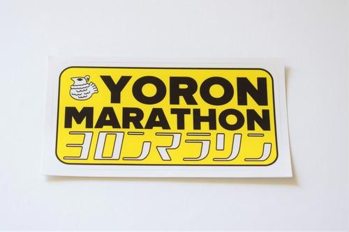 ヨロンマラソンステッカー1
