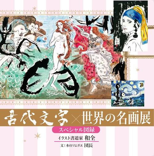 【図録】古代文字×世界の名画展