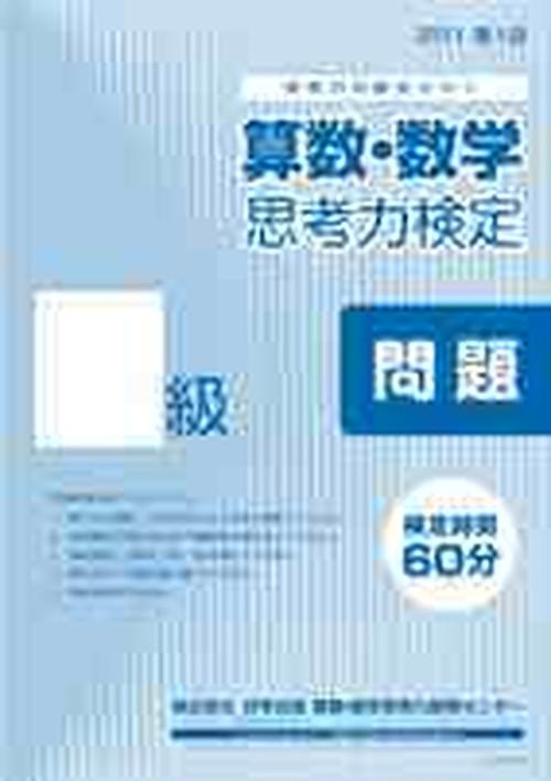 好学出版 算数・数学 思考力検定 準2級 高1程度 2019年度版 新品完全セット ISBN なし コ004-572-000-mk-bn