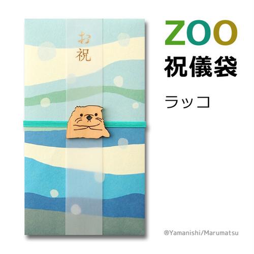 祝儀袋ZOOシリーズz-114ラッコ
