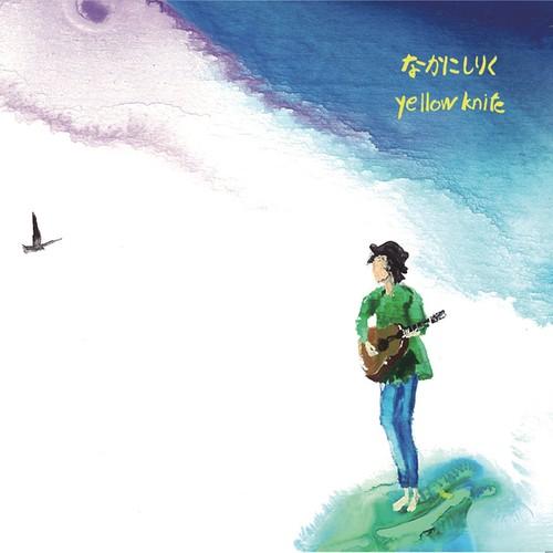 なかにしりく 1st album「yellow knife」