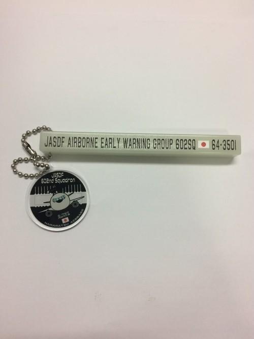 陸曹クンと仲間たち/E-767AWACSルームキーホルダー E-767AWACSアクリルチャーム付き(蓄光タイプ)