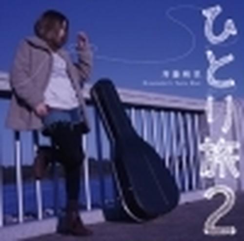 【CD】『ひとり旅2』