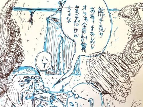 原画漫画ドローイング『熊手売りbyズボン塚より』B6