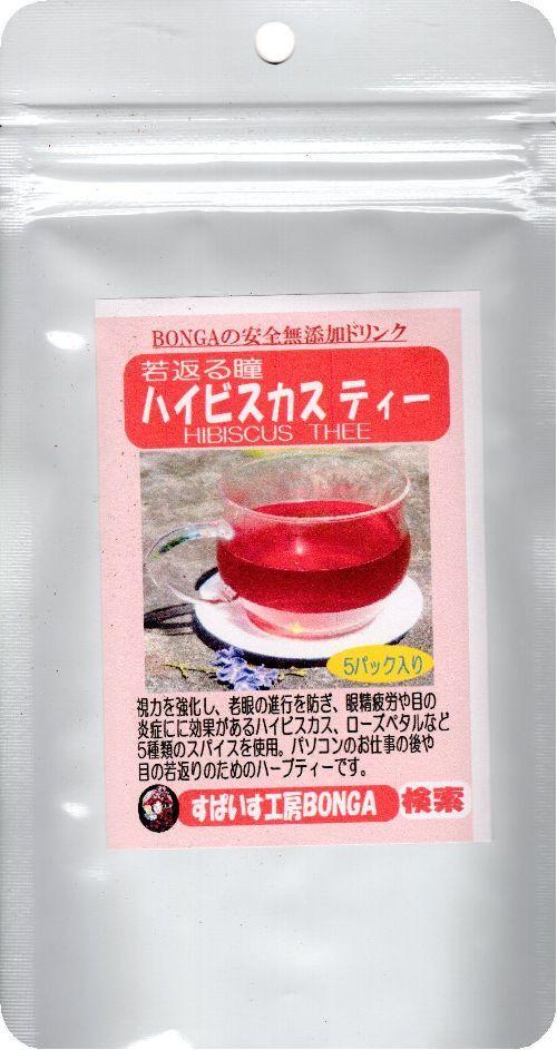 「ハイビスカスティー」BONGAのスパイスクッキング【1人分×5パック入り】