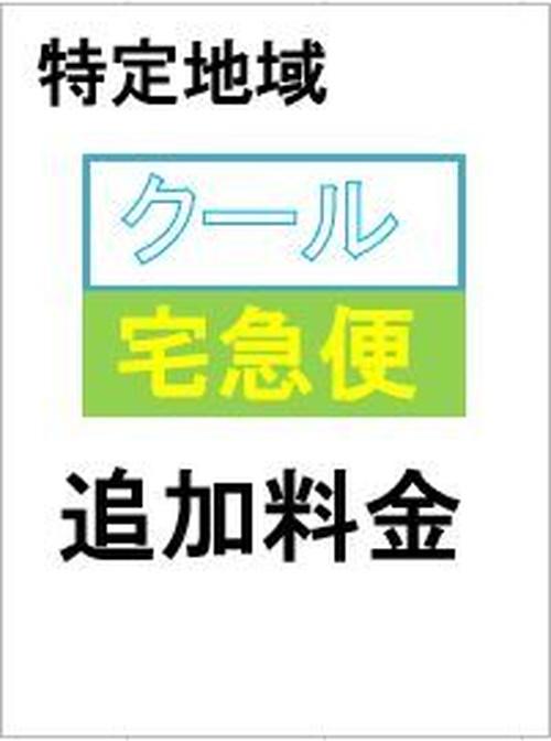 【沖縄クール便送料追加】