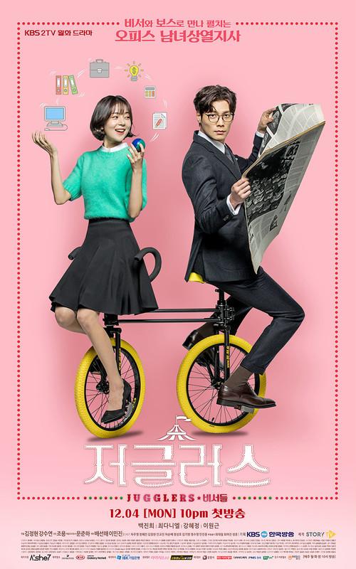 ☆韓国ドラマ☆《ジャグラス》DVD版 全16話 送料無料!