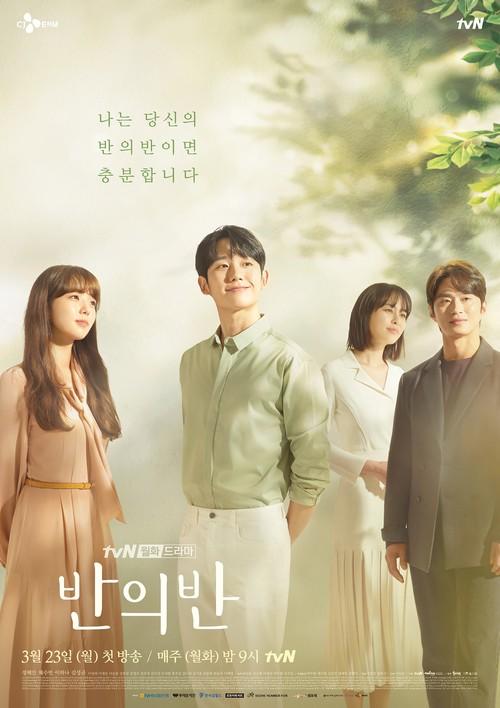 韓国ドラマ【半分の半分】DVD版 全12話