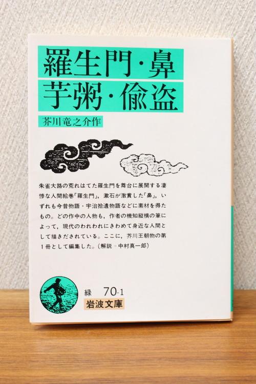『羅生門・鼻・芋粥・偸盗』芥川竜之介著 (文庫本)