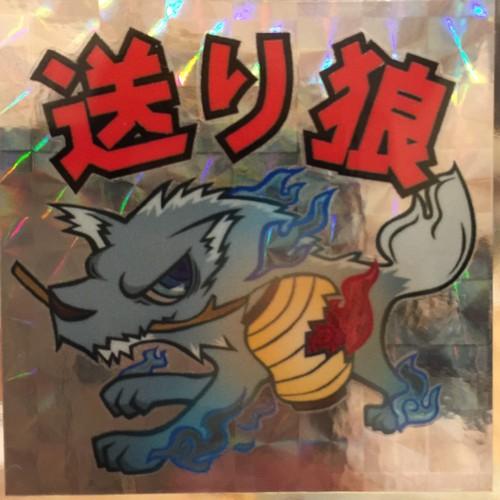 【てらGま】送り狼キラシール