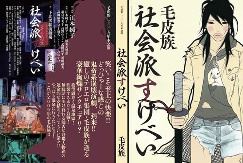 毛皮族2009年本公演「社会派すけべい」 DVD