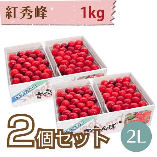 【さくらんぼ】紅秀峰 1kg【2L】×2個セット