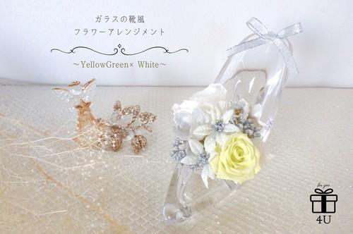 5色展開【イエローグリーン×ホワイト】ガラスの靴風✳︎アクリルハイヒールフラワーアレンジメント✳︎プリザーブドフラワー 専用ボックス代・ラッピング代込み