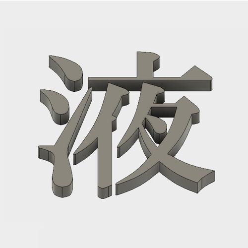 """液   【立体文字180mm】(It means """"liquid"""" in English)"""