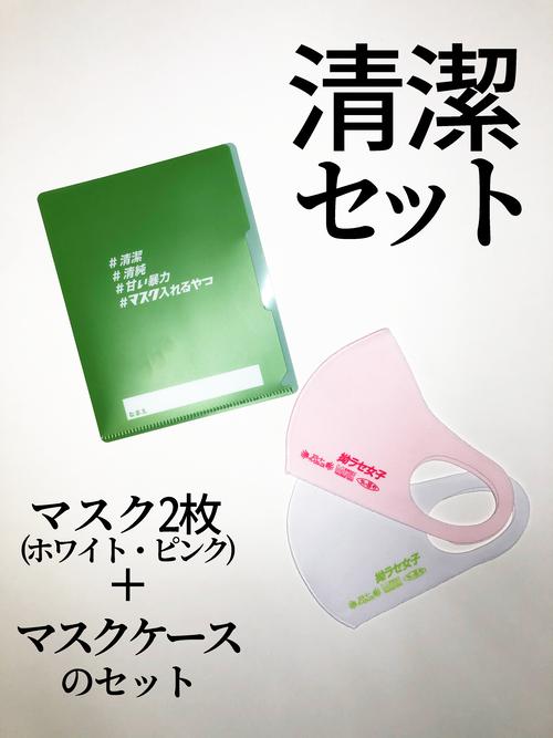 清潔セット[マスク・マスクケース]