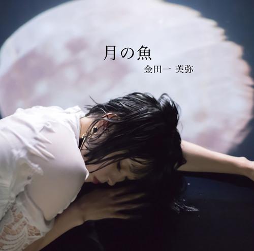 single【月の魚】限定ver