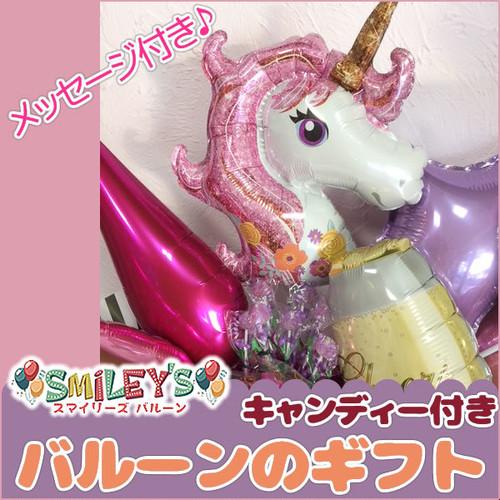 ユニコーン バルーンギフト キャンディー付 電報 candy005