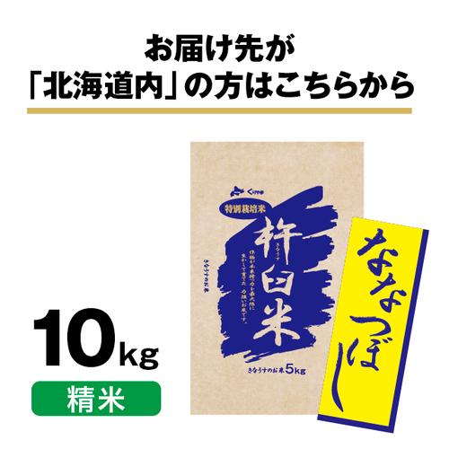 【北海道内配送】特別栽培米 北海道きなうすファーム ななつぼし10kg(精米)
