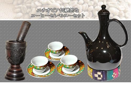 エチオピアの伝統的なコーヒーセレモニーセット(2)