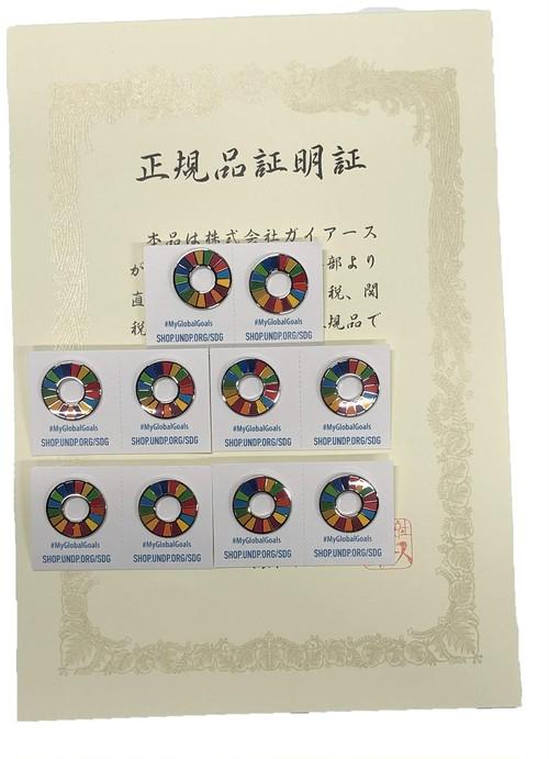 【10個】正規品証明書付SDGsピンバッジ『SDGs EVO』