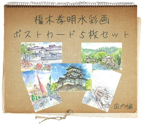 国内A・水彩画ポストカードセット