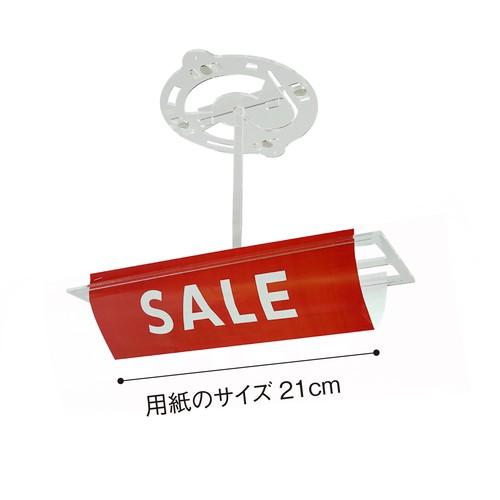 ダウンライトサインフリー  A4用紙横サイズ  DLSF-0001