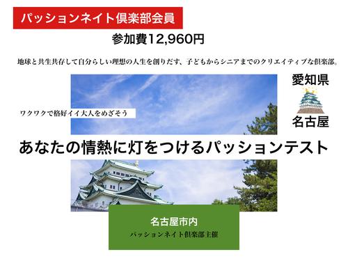 【会員】あなたの情熱に灯をつけるパッションテスト(名古屋)