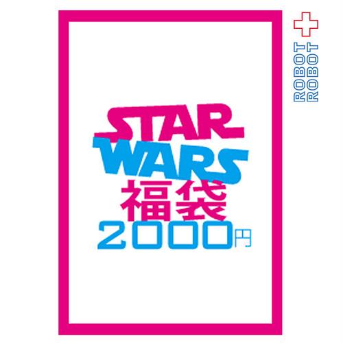 スター・ウォーズ系 福袋 2200円