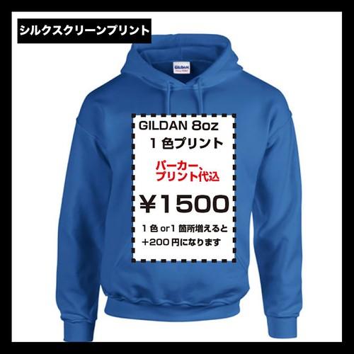 GILDAN ギルダン 8.0oz ヘビーブレンドプルオーバーパーカー(裏起毛)(品番18500)