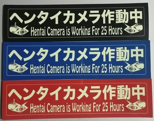 ヘンタイカメラ作動中ステッカー 蓄光ver  23cmx6cm セキュリティーステッカー