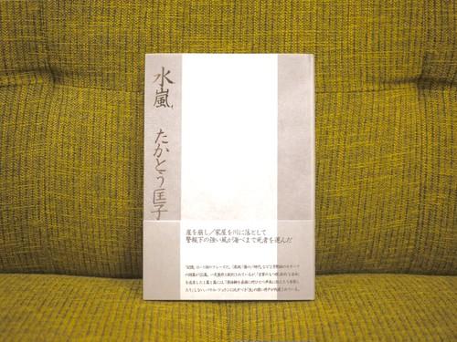 水嵐【新本】