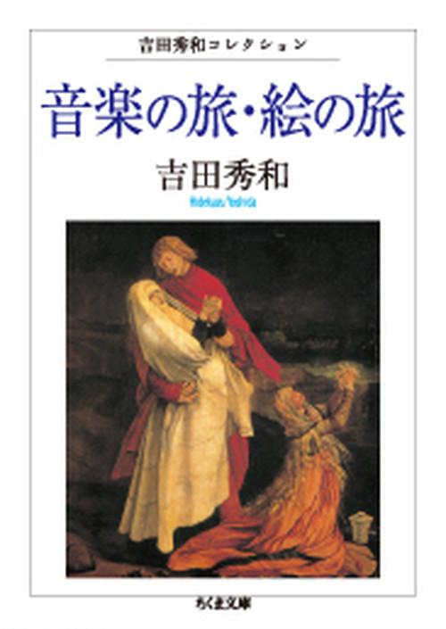 [古書]音楽の旅・絵の旅 吉田秀和コレクション 吉田 秀和 著