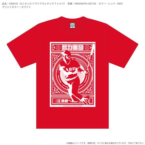 KINOSHITA-SST-02 レッド&ホワイト
