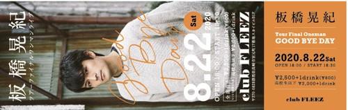 【一般】2020.8/22(sat)高崎club FLEEZ「板橋晃紀 ツアーファイナルワンマンライブ『GOOD BYE DAY』」チケット