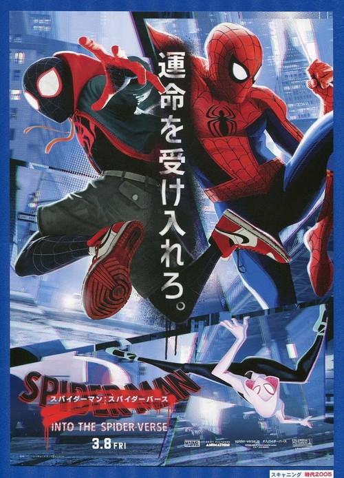 (1)スパイダーマン:スパイダーバース
