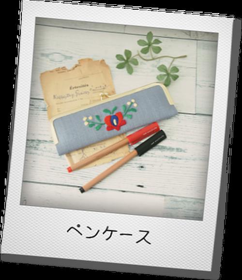 Poliviのちくちく(刺繍)キット定期便 7月分(ペンケース)