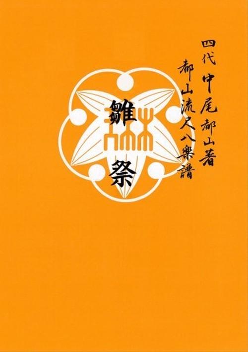 T32i548 雛祭(尺八/初代 中村双葉/楽譜)