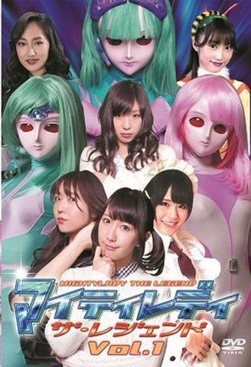 【DVD】マイティレディ ザ・レジェンド 第1巻(1話・2話・特典映像)