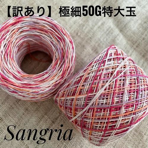 【訳あり】イタリア産高級オリジナルヘンプ(極細タイプ )夏の新色2021 50g特大玉【Sangria】